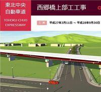 東北中央自動車国道の「(仮)村山IC」の開通予定年月を教えてください。  「村山北」「大石田村山」とは別のインターチェンジです。 日本道路公団のWebサイトには「事業中」とだけ掲載されています。 日本道路公団はサマーバケーション中なので、こちらにクエスチョンした次第です。