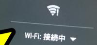 Wi-Fiマークの横にビックリマーク(!)が付いているのですが、これってWi-Fiに繋がっていませんよね? なぜ接続しないのでしょうか? ごく稀にこのビックリマークが出ます。
