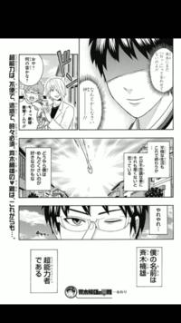 斉木楠雄のΨ難の最終回の後の話の最後のことなんですがあれって斉木は死んだんですか?