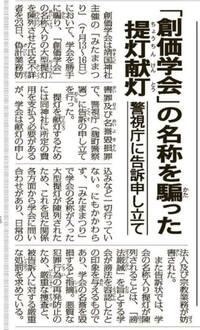 靖国神社の宮司は「みたままつり」の提灯に創価学会の名前が勝手に使われた事に関してきちんと確認したのでしょうか? また、お詫びの記者会見を開く予定はあるのでしょうか?