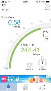 リンクライフのブロード光、Link LifeのBroad光が遅いのですが、対策はありますか?NETFLIXやHULU、amazon primeなどの動画配信を見るためにNTT西日本に電話をして、安定して大人気であるとオススメされた光回線を契 約したのですが、動画を見ている途中で止まってしまいます。ネットの速度を計測してみたのが添付の画像です。これで動画を見るのは無理なのでしょうか?上りスピー...