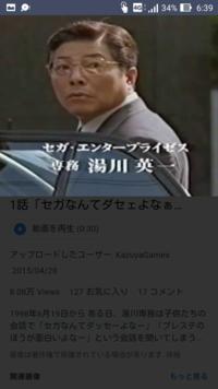 湯川元専務 もう引退してるとおもうが  ドリキャス発売以降セガで 何してましたか  ドリームキャストのCMキャラクターだったセガの元専務です