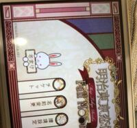 明治東亰恋伽Full Moonのアプリのこのおまけって何ですか?