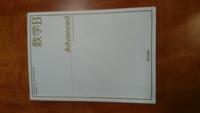 東京書籍の数学B Advancedという教科書を購入する方法はあるんでしょうか? 授業で使うんですが、無くしてしまって…