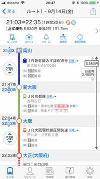 岡山から京セラドームまでの行き方教えてください! あと写真についてなんですが3350円の切符を買えばいいんですか?詳しく教えてください!