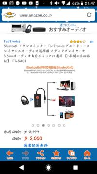 ラジカセにBluetoothのイヤホンジャックおさし、Bluetoothイヤホンに接続してもラジカセのスピーカーから音は、出ますか?早急に返答お願いします!