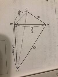 三角すいAーBCDで、角ABC=角ABD=角CBD=90度です。また、点P.Qは、それぞれ辺AC.ADの真ん中の点です。この三角すいを3点BPQを通る平面で2つに切り分け頂点Aを含む方の立体をSもう一方の立体をTとします。 1 三角形...