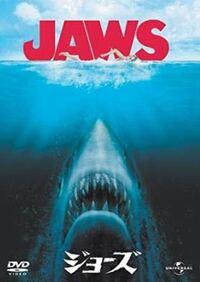 〔JAWS〕映画ジョーズについて。 ジョーズ2 ジョーズ3 ジョーズ'87 復讐篇とシリーズ化されてますが、ジョーズ1の元になった実話、ニュージャージーサメ襲撃事件を映像化した作品は存在しますか?  昔DVDで観た記憶があるのですが、調べても出てきません。  知っている方回答をお願いします。