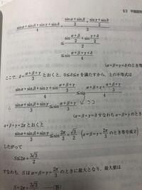 凸関数で、イェンゼンの不等式についての式変形なのですが、 中段の不等式の左辺が(sinα+sinβ+sinγ)/3になる理由が、いまいち分からないので教えて下さい!