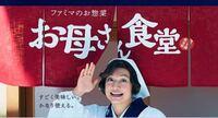 【ファミマ】これって香取慎吾ですか?? (元SMAP)   ファミリーマート  ファミマのお惣菜  お母さん食堂
