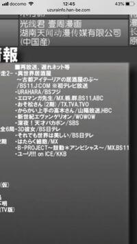 1ユーリオンアイスはテレビで見れますか?KK Bとは何ですか? 2おそ松さん見たいのですがテレビ大阪は兵庫県では見れないですよね?