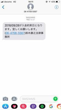 鈴木康之法律事務所からこのようなショートメールが来たのですが無視してて大丈夫でしょうか。
