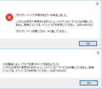 Windows10(Windows7→10にUP) システムの復元ポイントを作成しようとしたら 添付の様なメーセージが出ました。 この場合の対処方法を教えてください。 因みに復元も出来ない状態です。 (復元ボタンが活性化さ...