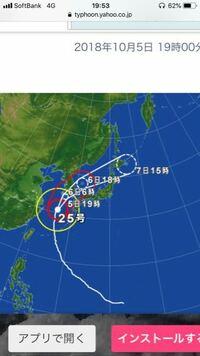 台風25号が近づいています。 この場合、10/6 18:00以降 福岡空港、北九州空港から羽田行きは欠航になりますか??