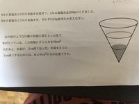 中学の数学 円錐の容器問題の解き方を教えて下さい。