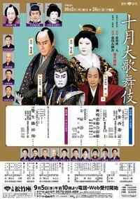 初心者でもわかりやすい歌舞伎の演目はどれでしょうか。 歌舞伎初心者の30代男性と十月大歌舞伎の昼の部に行きます。 一幕だけ一緒に見ようと思うのですが、どの演目が歌舞伎デビューにはよろしいでしょうか。 知名度の高い、海老蔵が出てるめ組の喧嘩にしようかなと思ったのですが、先日1人で観劇してみると、西遊記の方が演目としてはわかりやすいかなと思ったり... 悩んでいますので、是非アドバイスください。...