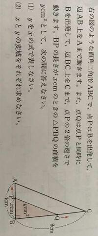 次の解き方、答えがわかる方お願いします!!!! 次の関数について、Xの変域が-2≦X≦3のときのyの変域を求めなさい。  (1)y=-3X+5 (2)y=2X²   次の問に答えなさい。  (1)関数y=-2X²で、Xの値が-3から0まで増...