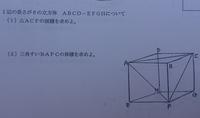 三角形の定理、立体の面積❜体積 答えがないので解いてみてもらえませんか