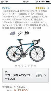 Amazonに売ってるパンサーのロードバイクはルック車になるんですか?