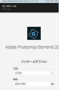 Adobe Photoshop Elements 2019を購入してインストールしようとしたのですが、インストールオプションのダイヤログボックスで下にスクロールできません。 下の実行ボタンがダイヤログボックスからはみ出て表示さ...