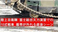 日本の戦車は世界一ポンコツですか?