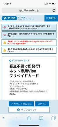 Vプリカについてです。 間違えて自分のアカウントを持っているのにも関わらず写真の下にあるVプリカギフトで発行してしまったのですがその発行してしまったギフトを自分のアカウントの中に入れることは出来ますか?