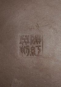 中国の急須の底にある裏印(窯印)が分かりません。何と書いてあるのかお解りの方どうかご教授の程よろしくお願いいたします。