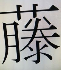 藤の漢字について  添付画像の藤の漢字(8と9画目が下向き、カタカナのハ)はワードやエクセルで入力できますか?  竹冠ではありましたが、草冠は見つかりません。 画像はワードで図形処理を したものです。