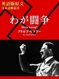 「ガヴリールドロップアウト」のヴィーネとサターニャにとって、アドルフ・ヒトラーの著書「我が闘争」は、立派な悪魔(もしくは大悪魔)になるための重要な悪魔教典となり得るでしょうか(;^ω^)??・・・・・