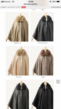 和装・着物の 羽織物について質問です。 普段から着物を常用している母(60代前半)への贈り物として、カシミヤのポンチョを選ぼうと思っているのですが、  添付画像のようなファーが施されているポンチョですと下...