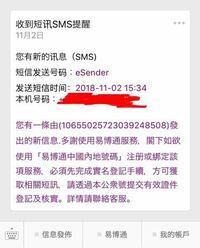 易博通eSenderというwe chatを通して中国の電話番号を取得出来るサービスがありますが、これは中国国内に居ないとSMS認証コードを獲得することができないのでしょうか?中国にドローンを持って行こうと思いドローン の機体登録をする際、中国の電話番号が必要だということを知り、易博通に登録してみましたが何度やってみてもSMS認証コードが送られてこなくて困ってます。一応、易通博で中国の電話番号...