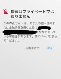 接続はプライベートではありませんという表示 サイトを見て問い合わせメールを送ろうとした時にこんなものが表示されました 怖いんですけどauさんに問い合わせたらAppleさんに聞いてくれと言われました Appleさん...