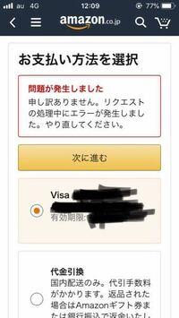 プライム エラー 5004 アマゾン コード