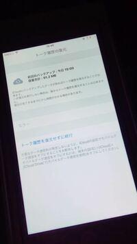 iPhoneSEからiPhone7plusにLINEを引き継ごうとしたらこうなってしまいました。 もうトーク復元できないんですか?(;_;)