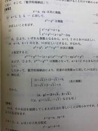 実数x、yについてx+y,xyがともに偶数とする 自然数nに対してx^n+y^nが偶数になることを示せ   という問題なんですが解答のようにおととい帰納法になるのはなぜでしょうか?