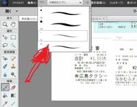 スタイラスペンの使い方が判らない フォトショップ エレメント V.16ですが ペンで線を引いてたらいきなり添付図のようなWindowが開きます。 ペンの太さを変えるWindowですが 変える必要がないのに出てきます。...