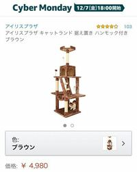 キャットタワーについて この写真のキャットタワーを購入したのですが、爪とぎをする麻(?)の柱がボロボロになってきてしまいました。 爪とぎをする柱だけ取り替えたいと思ったのですが、交換用の柱が探しても見...