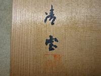 陶磁器に関して詳しい方にお訊ねします。 この画像の陶器の壷の作者名が分かる方、御回答宜しく御願します。 30年以上前から拙宅にありました。付属の木箱の蓋に印字してあった物を撮影しました。 壷には名など一切ありません。