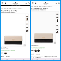 kate spade(ケイトスペード)の長財布について質問です。 画像の2つの長財布、右と左でなにか違うみたいなのですが自分には何が違うのか分かりません。分かる方教えていただけませんでしょうか?