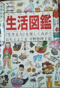 福音館書店の『生活図鑑』の表紙に見える斑点は何ですか?