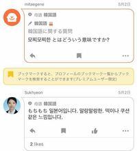 なぜモチモチが韓国でも通用してるんですか? アニメか何かから派生してますか? 他にも日本語から派生して韓国でも使われている言葉を知りたいです!