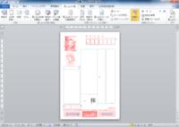 Word2010で年賀はがきを作成してます。はがき宛名面の画面が表示されず困ってます。 差し込み文書→宛名面の作成→はがき宛名面印刷ウィザードを起動し、 終了までの6ステップを完了させたにも関わらず、 その後...