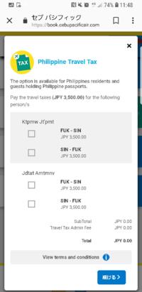 福岡からマニラ経由でシンガポールにいくのですがこの税金は支払わないといけないのですか?