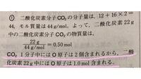 [化学基礎] 二酸化炭素22g中の酸素原子の数を求める問題なのですが、画像の下線部が分かりません。 わかる方教えてください。
