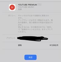 YouTubeMUSIC無料トライアル中にYouTubePremiumにも登録したら無料トライアル中は払うお金は270円だけでいいんですか?登録しようとしたらこの画面が出てきてよくわからないです。