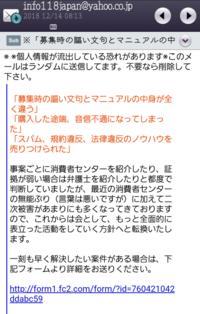 info118japan@yahoo.co.jpからこのようなメールが届きました これは大丈夫なサイトなのでしょうか?
