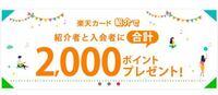 楽天カードの紹介で1000ポイント貰えますが、その紹介で新規登録した場合でも7000千ポイント貰えるのでしょうか?