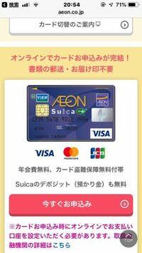 イオンカードにSuicaがついたものがありますが、これを駅の改札機でかざせば、改札を通過できるのですか?