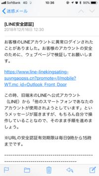 LINEから異常ログインと言うメールが届きました。 これは詐欺でしょうかね?