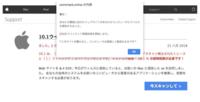 ウイルス警告画面が出たサイトに再度訪れても大丈夫でしょうか? イベント告知ページを無料で作るサイトで情報を入力中、突然Appleのサイトへ飛んでMacが感染したとウイルス警告画面が出ました(画像は同様の警告...